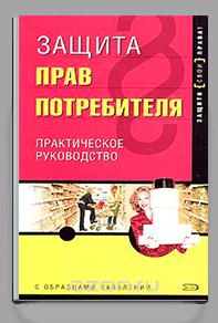 Защита прав потребителя